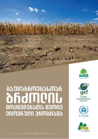 Second National Action Program To Combat Desertification (Georgian version)