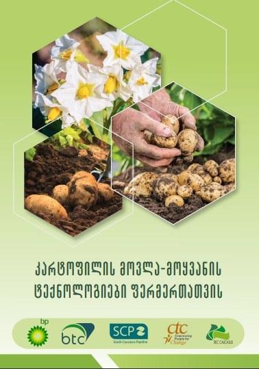 კარტოფილის მოვლა-მოყვანის ტექნოლოგიები ფერმერთათვის (Georgian version)