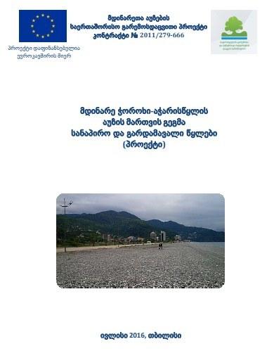 Chorokhi-Ajaristskali RBMP Coastal & Transitional Waters (Georgian version)