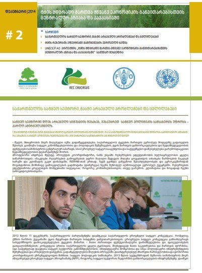 Capacity Building for Sustainable Forest Management for a Greener Economy in Georgia #2 (Georgian version)