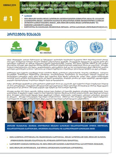 Capacity Building for Sustainable Forest Management for a Greener Economy in Georgia
