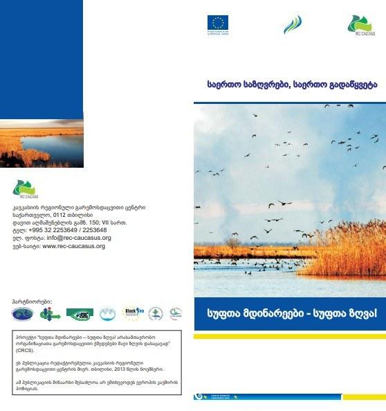 CRCS Leaflet