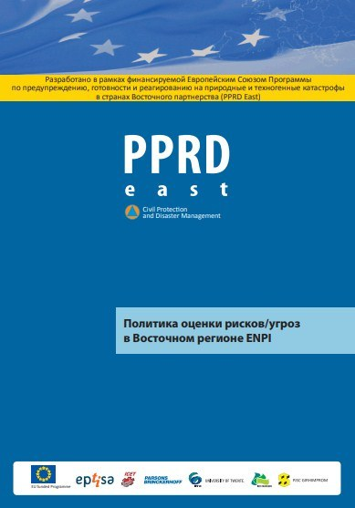 Risk Assessment and Mapping Guidelines for Disaster Management
