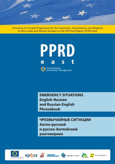 EMERGENCY SITUATIONS, English-Russian and Russian-English Phrasebook