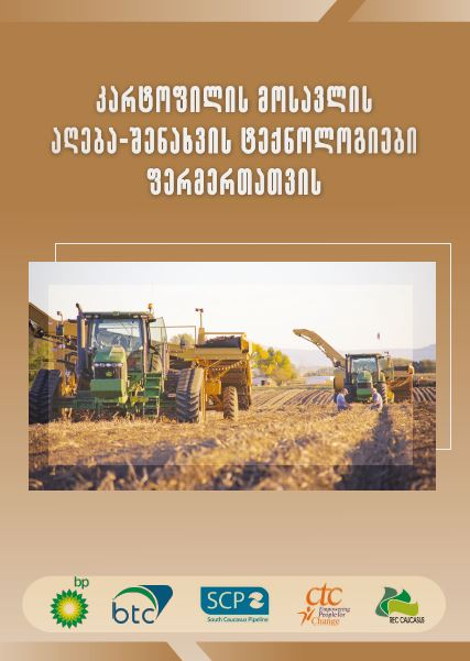 კარტოფილის მოსავლის აღება-შენახვის ტექნოლოგიები ფერმერთათვის (Georgian Version)