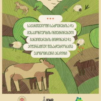 National Validation Workshop On Action Plan, Methodology and Outline for Feasibility Study of Integrated Pastureland and Livestock Development in Georgia